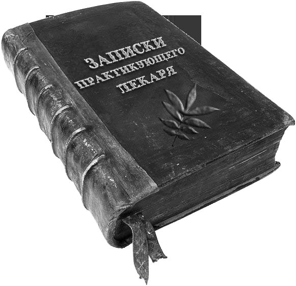 Книга лекаря_2
