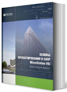 сапр microstation(bentley systems)