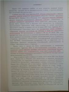 приговор-по-В.Арюткину