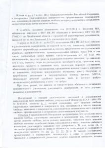 СУ СК России по Республике Башкортостан - Home