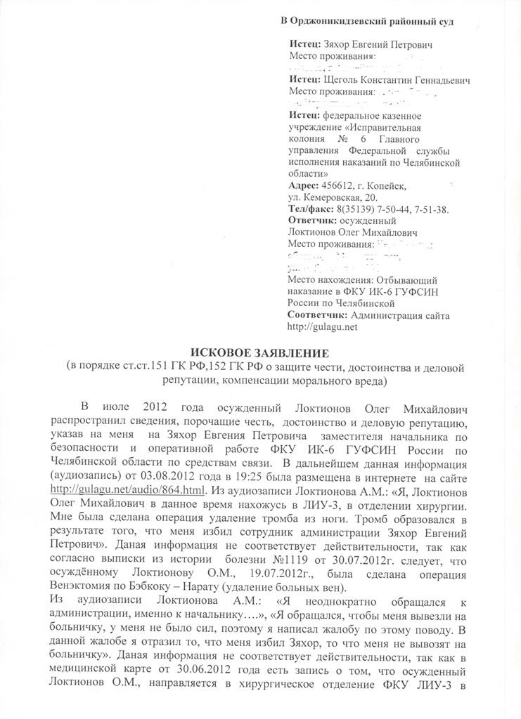 Исковое Заявление Хабаровск Образец