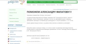 гулагу_мошенники
