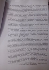 IMG_20131125_194432