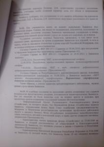 IMG_20131125_194440