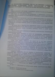 IMG_20131125_194501