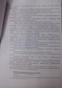 IMG_20131125_194509