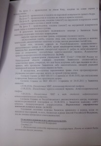 IMG_20131125_194514