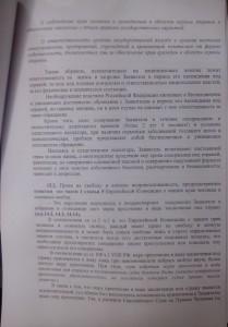 IMG_20131125_194530