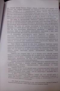 IMG_20131125_194542