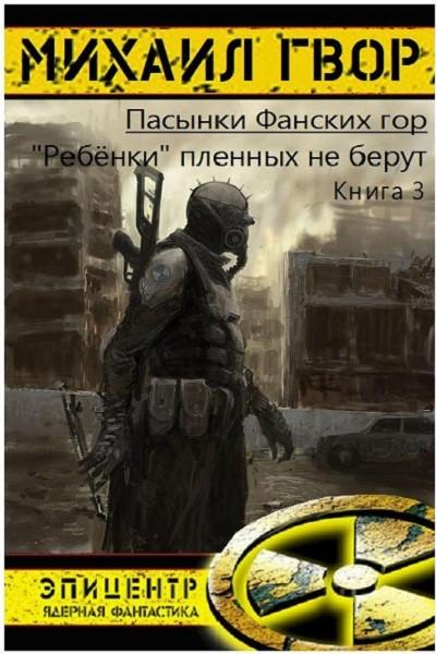 riebienki pliennykh nie bierut - mikhail gvor-400x600