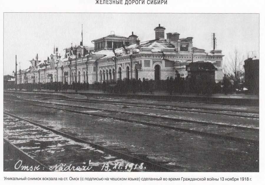 вокзал 1913