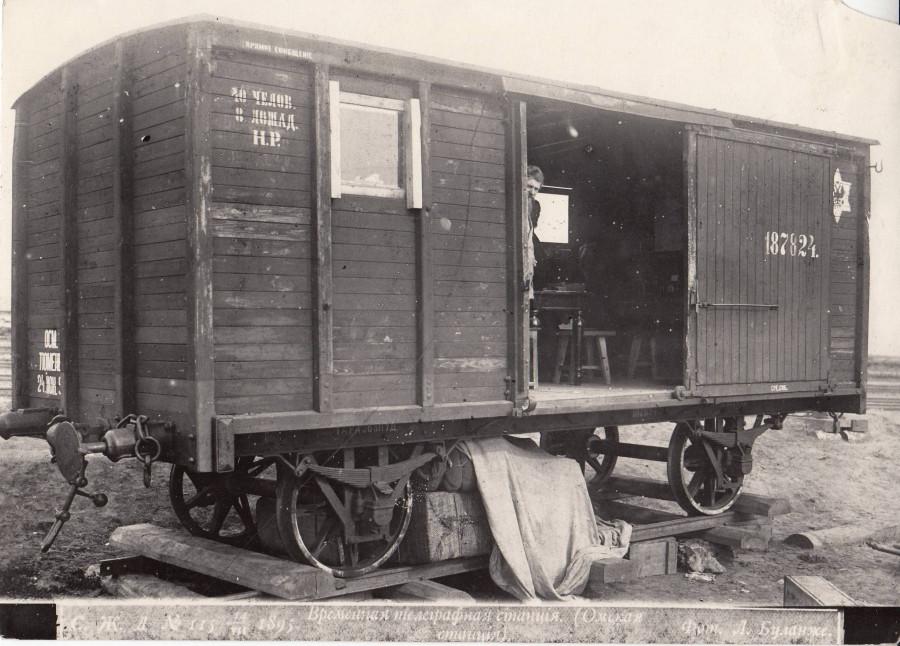 Б115 Временная телеграфная станция