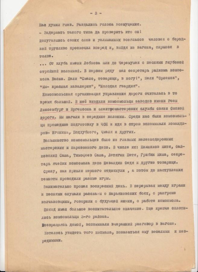 комсомол 3
