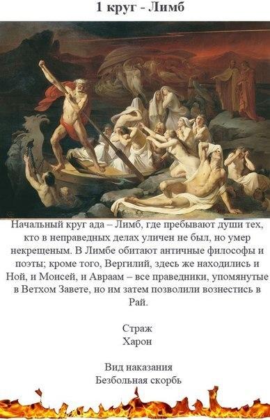 9 кругов ада