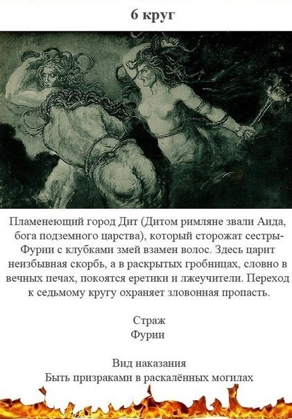 9 кругов ада5