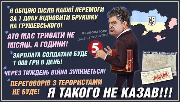 Лгун Порошенко