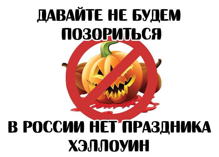 Хэллоуин - Halloween «Праздник «Хэллоуин»