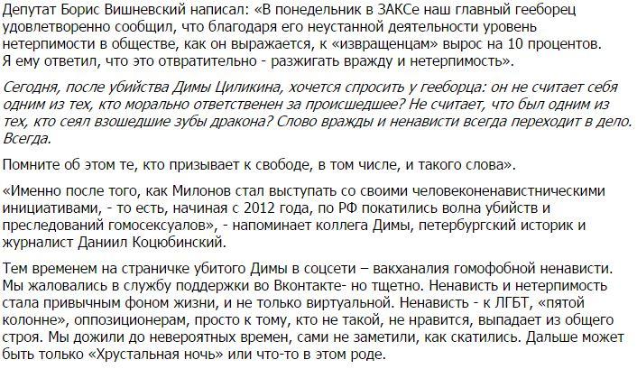 Милонов1