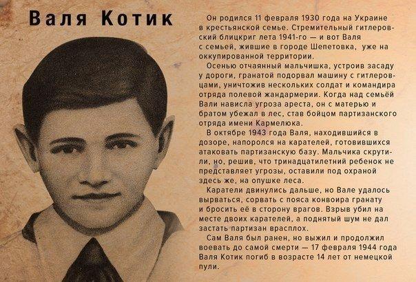 Дети-герои Великой Отечественной войны1