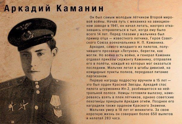 Дети-герои Великой Отечественной войны2