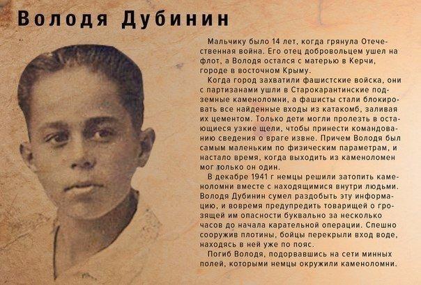 Дети-герои Великой Отечественной войны3