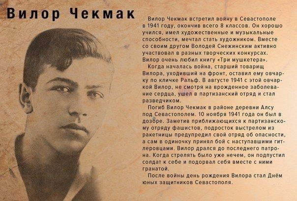 Дети-герои Великой Отечественной войны4