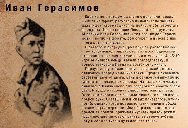 Дети-герои Великой Отечественной войны5