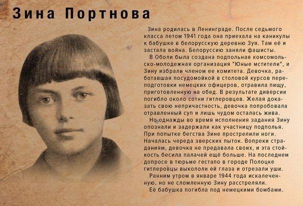 Дети-герои Великой Отечественной войны7