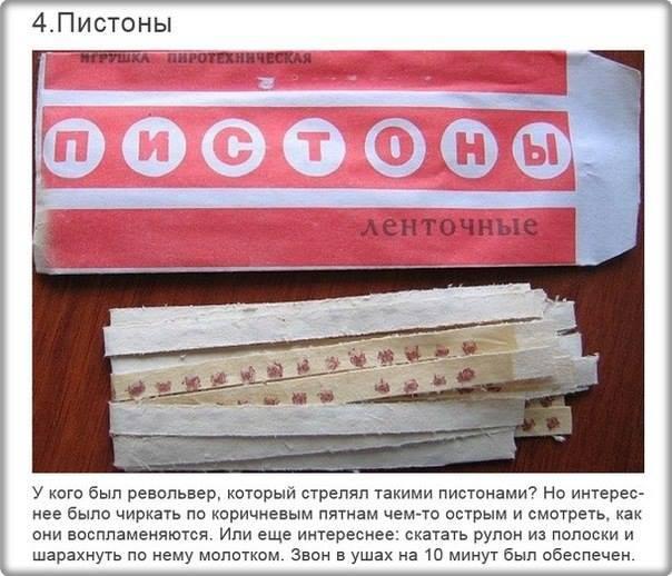 Как развлекались дети в СССР6