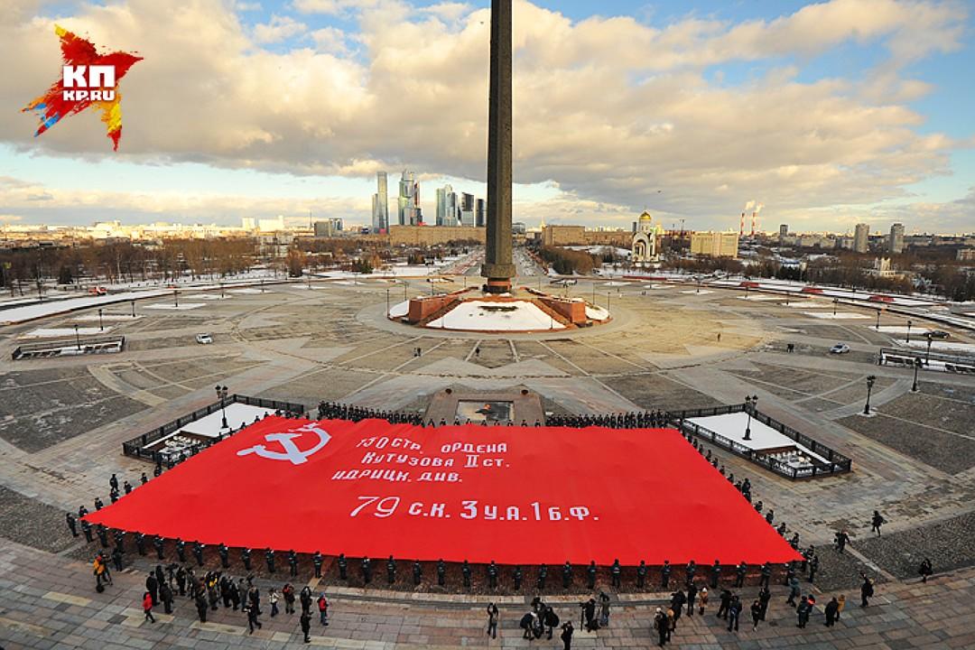 Огромную копию красного Знамени Победы развернули 4 февраля на Поклонной горе
