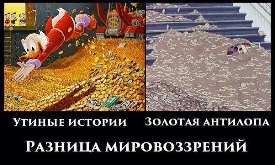 Разница мировоззрений