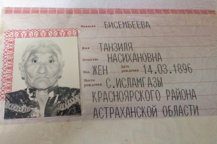 Родом из царской России