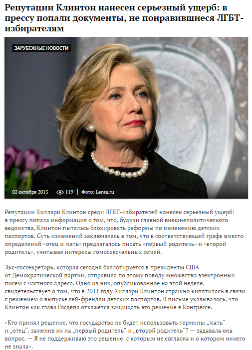 Статья Хиллари 1
