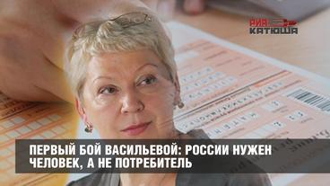 Первый бой Васильевой- России нужен человек, а не потребитель