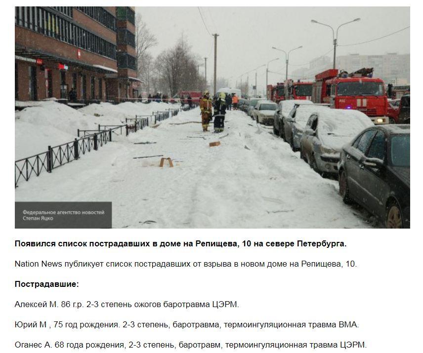 Взрыв в новостройке Петербурга