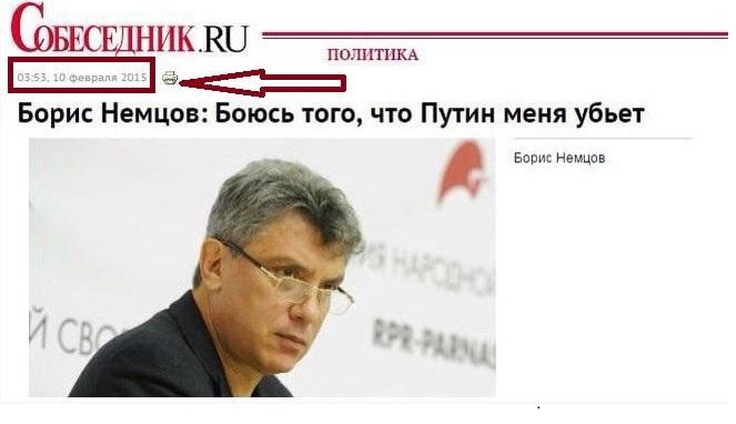 Интервью Немцова