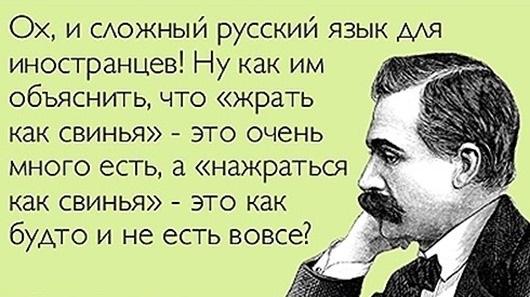 тонкости русского языка1