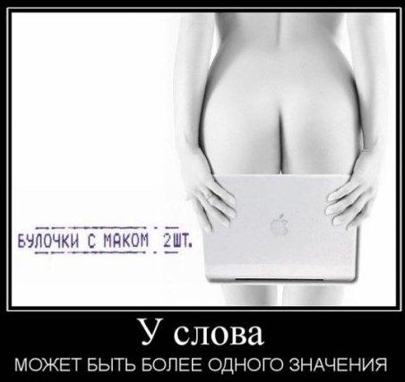 тонкости русского языка2