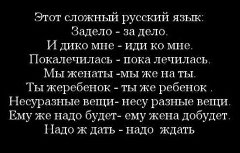 тонкости русского языка4