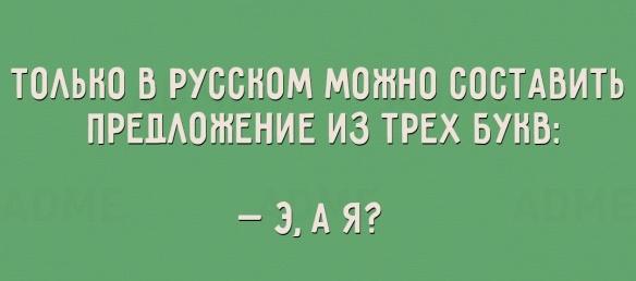 тонкости русского языка5