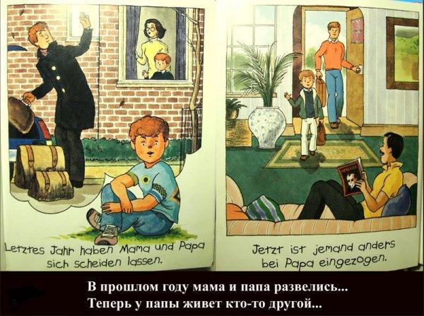 Немецкая книжка для детей