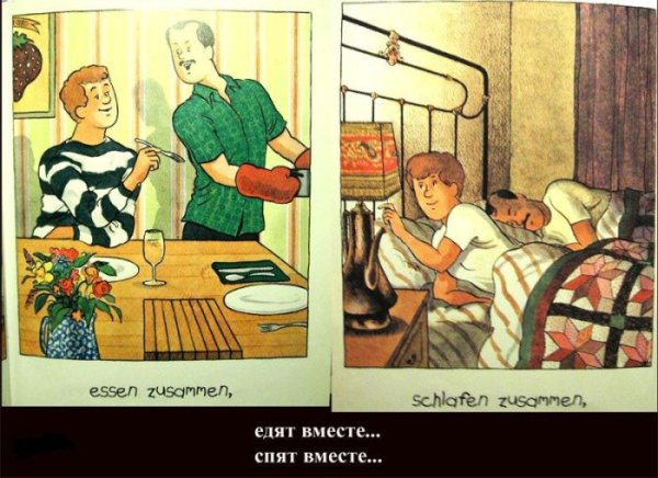 Немецкая книжка для детей2