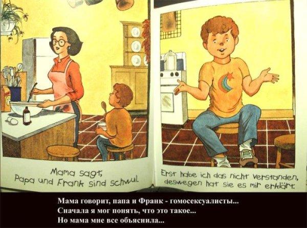 Немецкая книжка для детей11