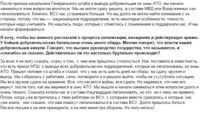 Украина создает свой ИГИЛ1