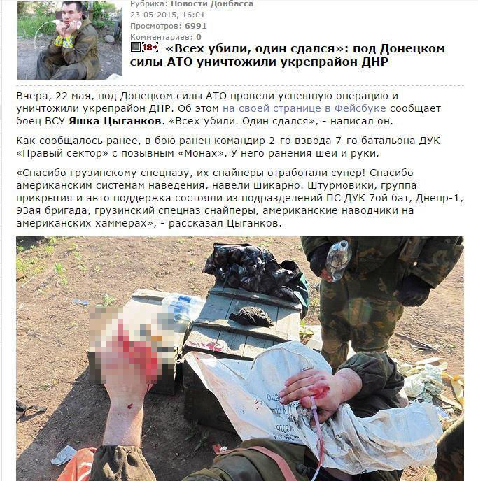 Украина создает свой ИГИЛ4