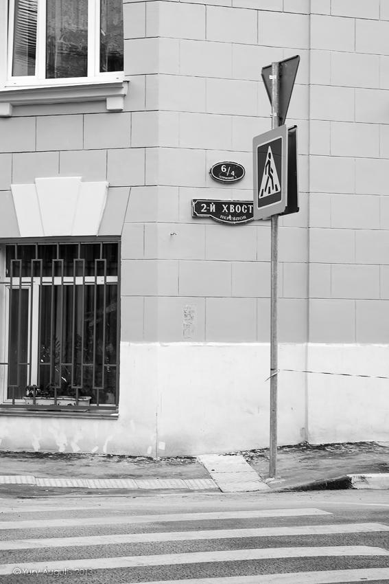 Хвостов переулок