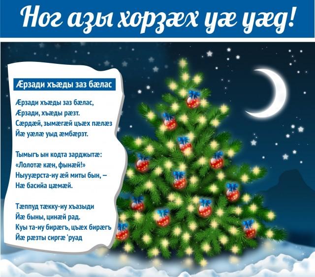 Поздравление на осетинском языке 43