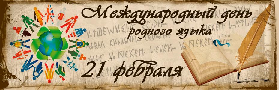 международный-день-родного-языка