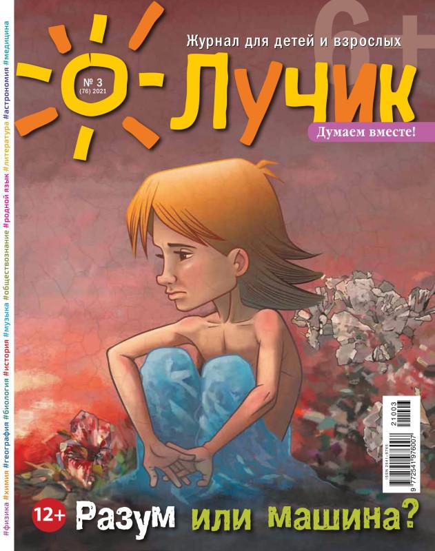 """Путешествие Утконоса (""""Лучик"""", март 2021)."""
