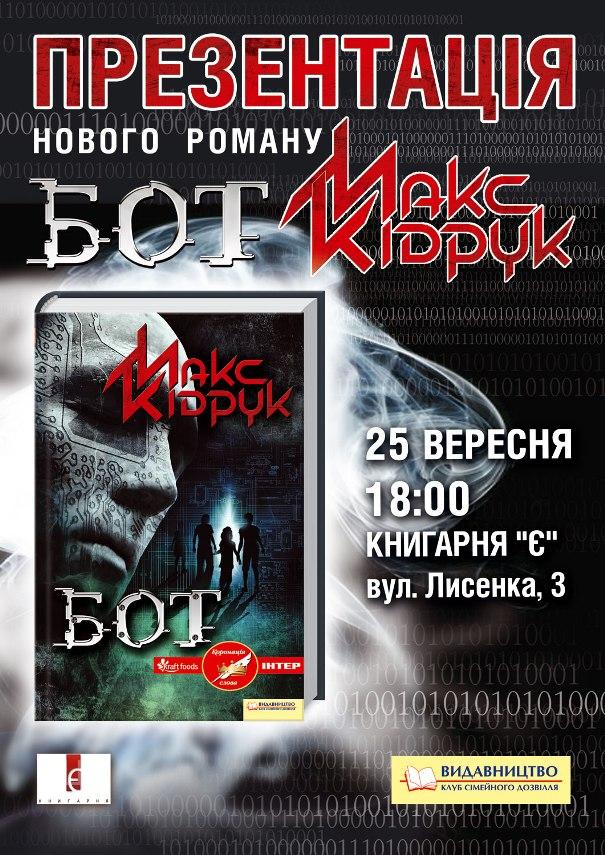 Kidruk(1) - копия